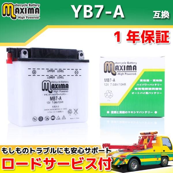 ロードサービス付 開放型バッテリー MB7-A 【互換...