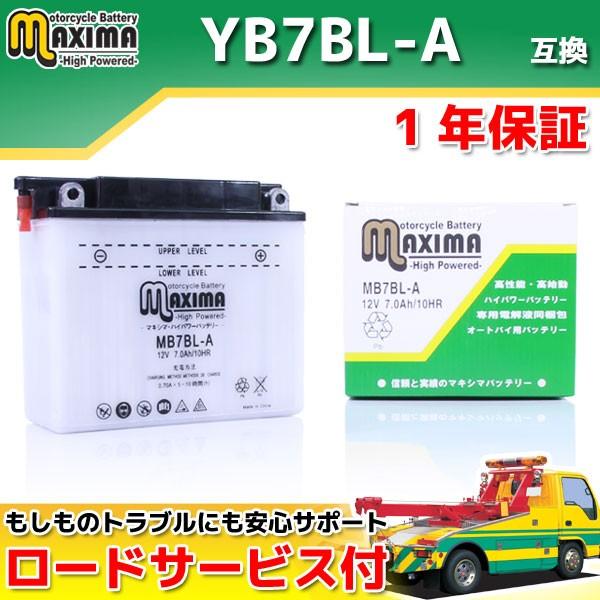 ロードサービス付 開放型バッテリー MB7BL-A 【互...