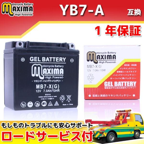 ロードサービス付 ジェルバッテリー MB7-X(G)  【...