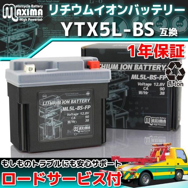 【ロードサービス付】 リチウムイオンバッテリー ...