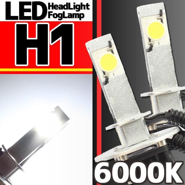 LEDヘッドライト フォグランプ H1 6000K 2灯分