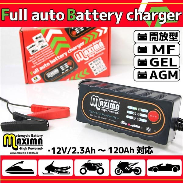 保障付 12V フルオート バッテリー充電器 チャー...
