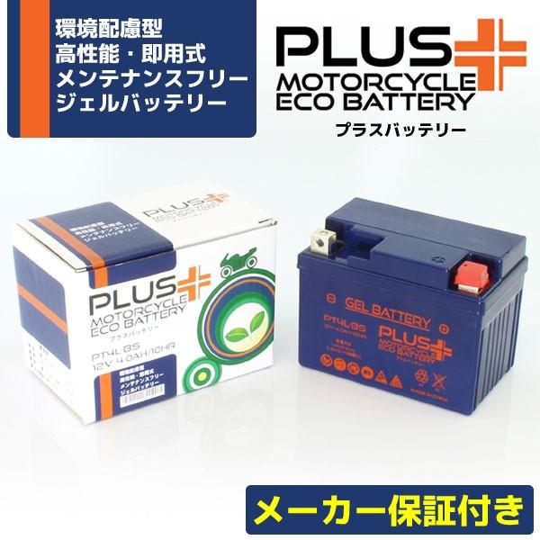 バイクバッテリー PT4L-BS 【互換 YT4L-BS GT4L-B...