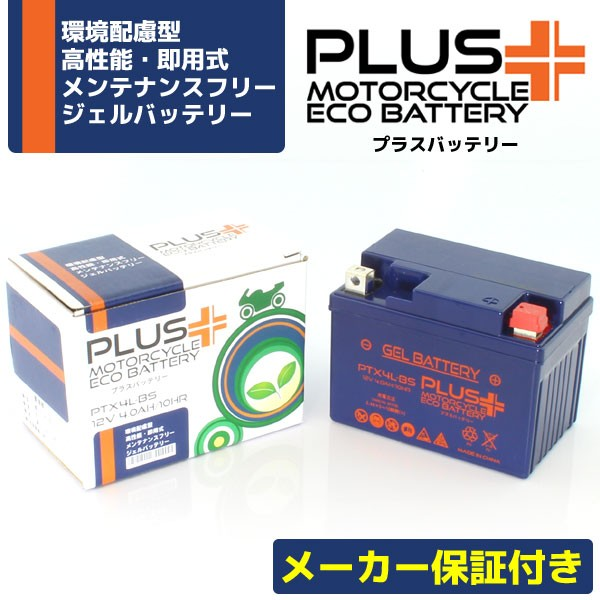 バイクバッテリー PTX4L-BS 【互換 YTX4L-BS GTX4...