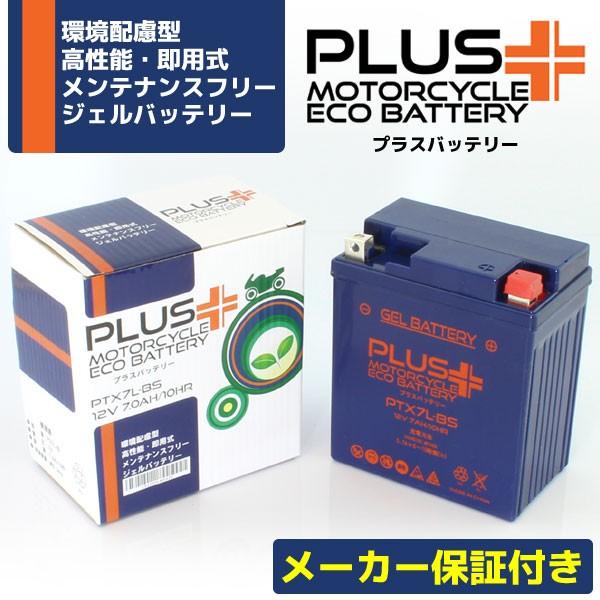 バイクバッテリー PTX7L-BS 【互換 YTX7L-BS GTX7...