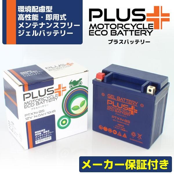 バイクバッテリー PTX14-BS 【互換 YTX14-BS FTX1...
