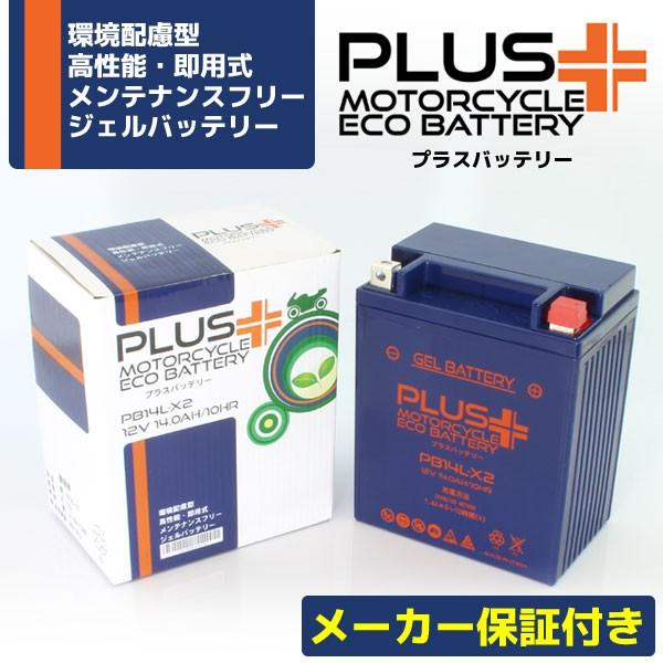 バイクバッテリー PB14L-X2 【互換 YB14L-A2/-B2 ...
