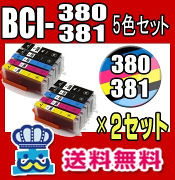 キャノン BCI-381 BCI-380XL 5色セット ×2 プリ...