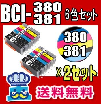 キャノン BCI-381 BCI-380XL 6色セット ×2セッ...