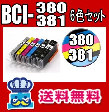 キャノン BCI-381 BCI-380XL 6色セット プリンタ...