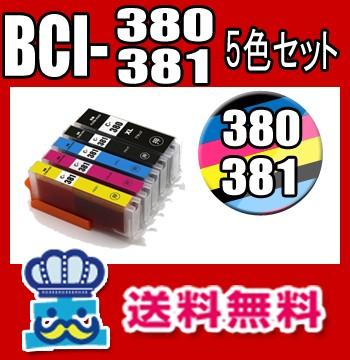 キャノン BCI-381 BCI-380XL 5色セット プリンタ...