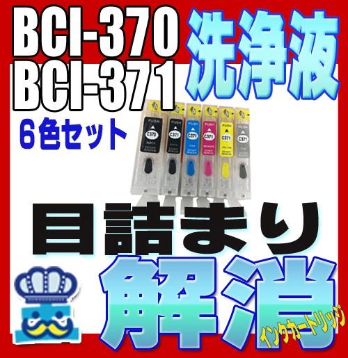 洗浄 カートリッジ CANON キャノン BCI-370 BCI-3...