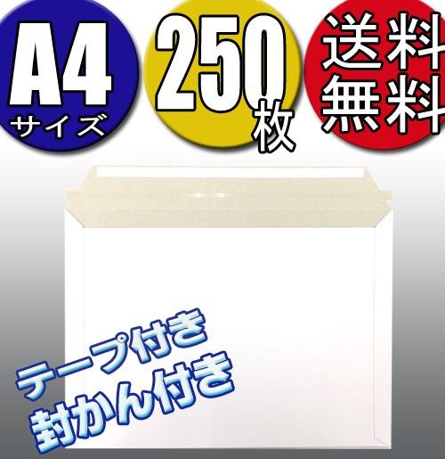 封筒 メール便  A4サイズ 高さ25CM×幅34CM 250枚...