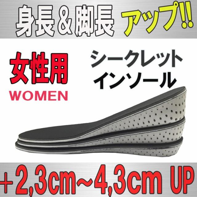 身長アップ インソール シークレット 女性用 レデ...
