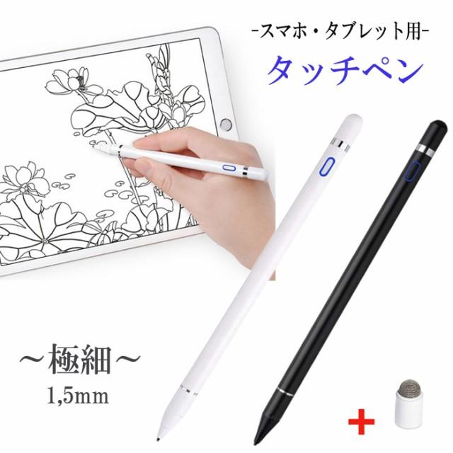 タッチペン 極細 タブレット スマホ スタイラスペ...