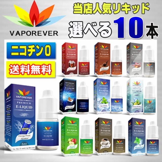 電子タバコ リキッド 人気リキッド10本選択 5ml...