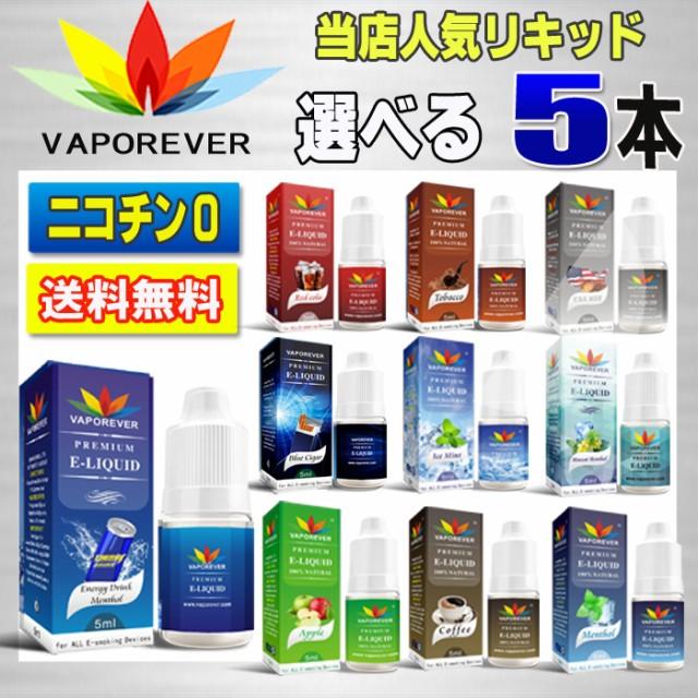 電子タバコ リキッド 人気リキッド5本選択 5ml ...