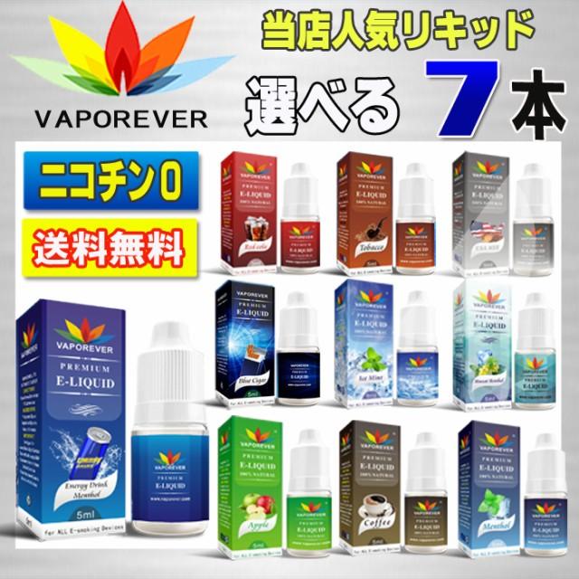 電子タバコ リキッド 人気リキッド7本選択 5ml ...