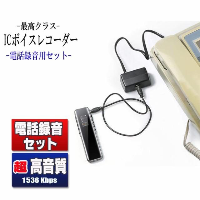ボイスレコーダー 電話録音用部品セット 小型 高...