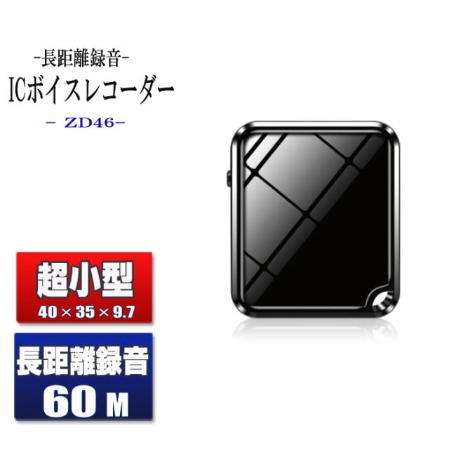 ボイスレコーダー 小型 高音質 【2019最新版】長...