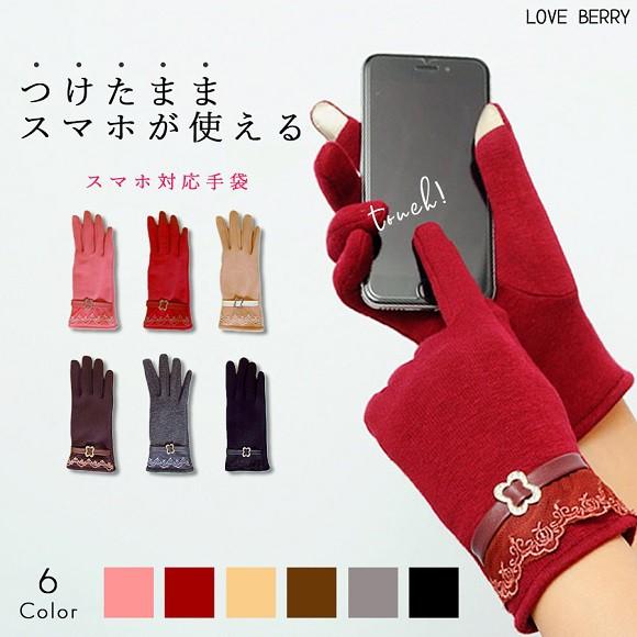 手袋 レディース グローブ 小物 雑貨 スマホ対応 ...