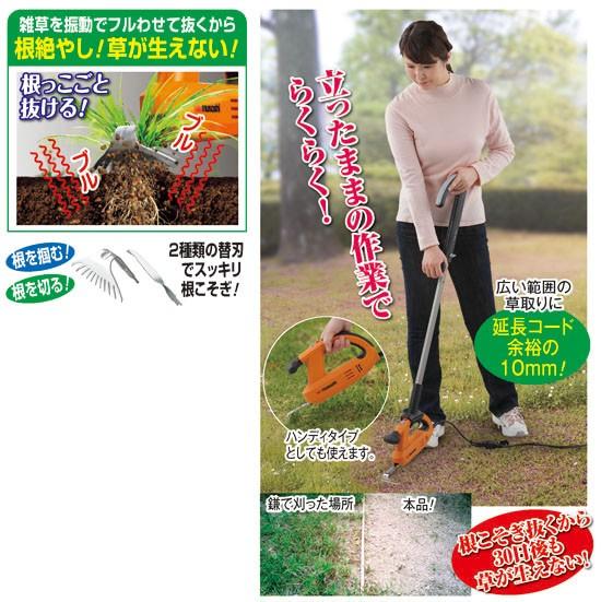 雑草根こそぎバイブレーター(55083-000)