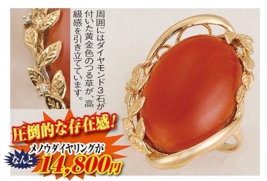 15ct赤メノウダイヤリング(55644)