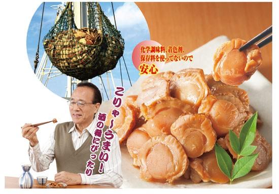 帆立やわらか煮12袋セット(55650-000)