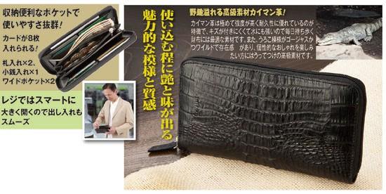 本革カイマン財布(55655-000)