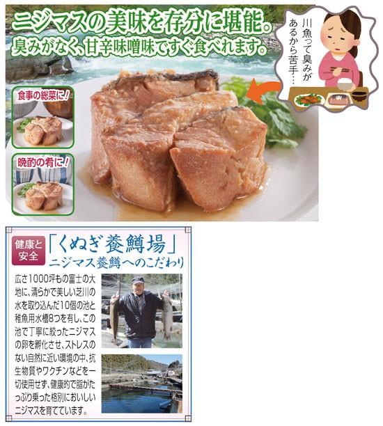 美味しい鱒味噌煮缶48缶セット(55743-000)