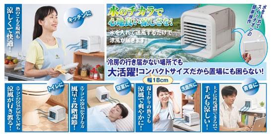 卓上冷風扇2個組(55801-000)