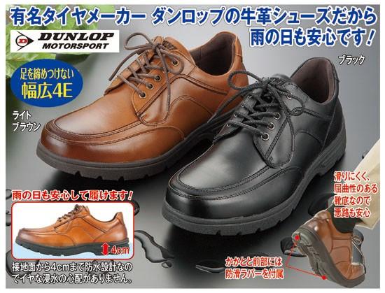 粋男の防水牛革シューズ(同サイズ2色組)(55835...