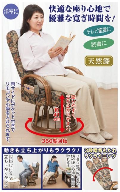 籐リクライニング回転座椅子(55839-000)