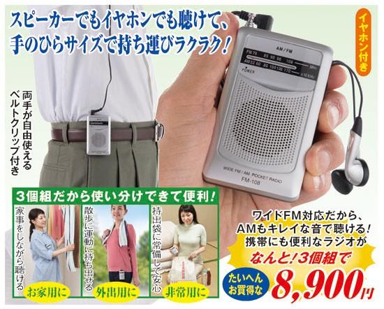 ワイドFM対応ポケットラジオ(3個組)(55867-000)...