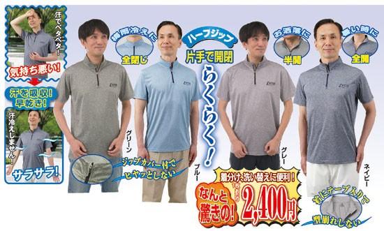 早乾きで爽快ドライジップシャツ(4枚組)(5588...