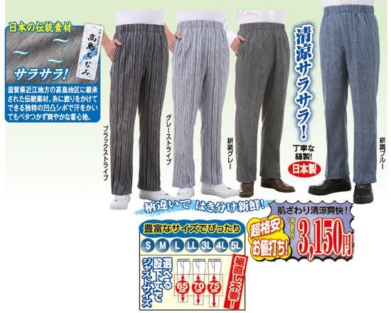 サラサラ清涼高島ちぢみパンツ(4本組)(55887...