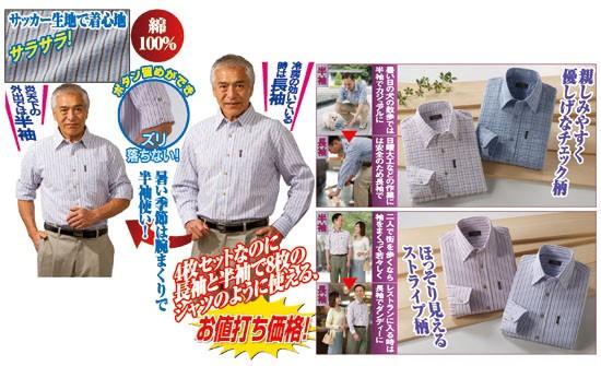 着回しなんと8種類!涼やかシャツ(4枚組)(558...