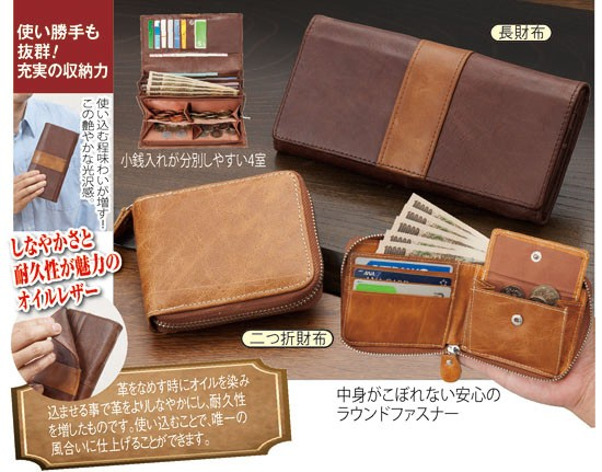 粋男のオイルレザー長財布(55909-000)