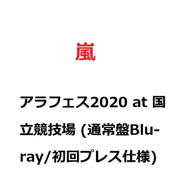 【新品】2021年7月末頃入荷次第発送 アラフェス20...