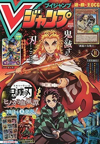 【新品】【即納】Vジャンプ 2021年 11 月号 雑誌 ...