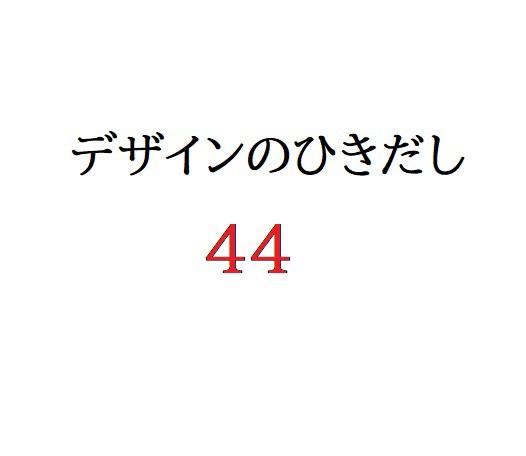 【新品】【即納】デザインのひきだし44 大型本 グ...
