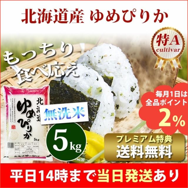 米 無洗米 5kg 北海道産 ゆめぴりか 1等米 特A 令...