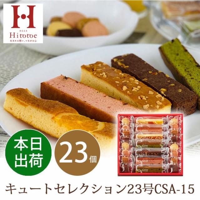 お中元 ギフト セット お菓子 詰め合わせ 洋菓子 ...
