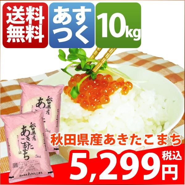 お米 10kg 安い 1等米 秋田県 白米か玄米 あきた...