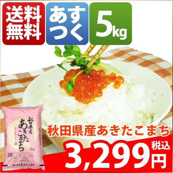 お米 5kg 安い 1等米 秋田県 白米か玄米 あきたこ...