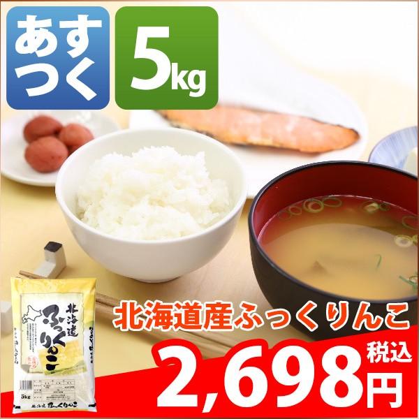 お米 5kg 安い 1等米 北海道 白米 ふっくりんこ 2...