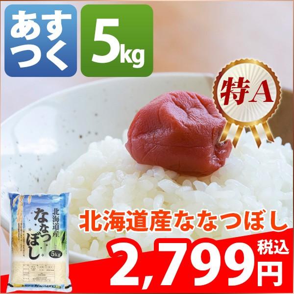お米 5kg 安い 特A 1等米 北海道 白米 ななつぼし...