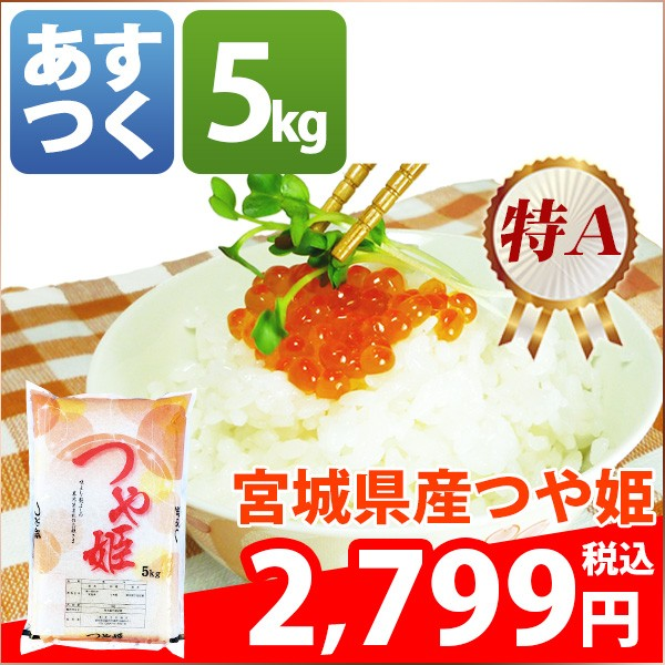 お米 5kg 安い 特A 1等米 宮城県 白米 つや姫 29...
