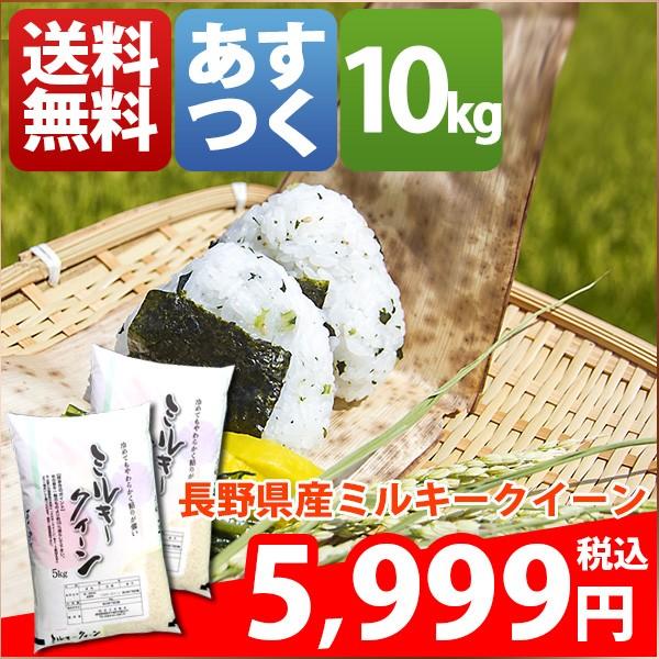 お米 10kg 安い 1等米 長野県 白米か玄米 ミルキ...