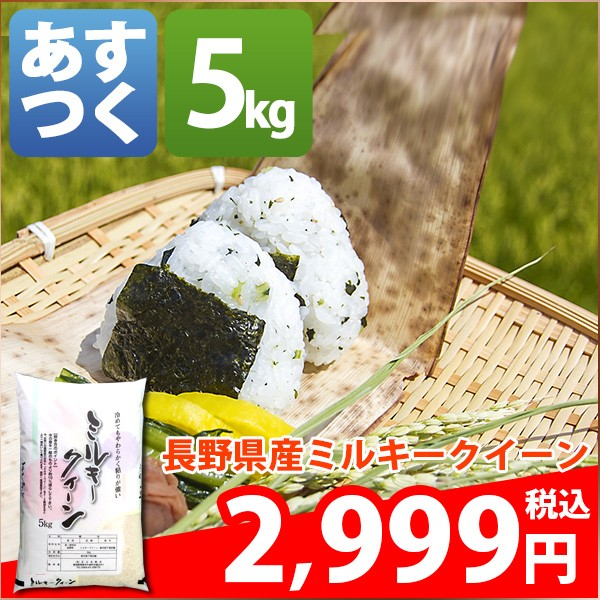 お米 5kg 安い 1等米 長野県 白米か玄米 ミルキー...